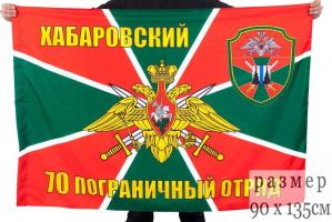 Флаг Хабаровский пограничный отряд