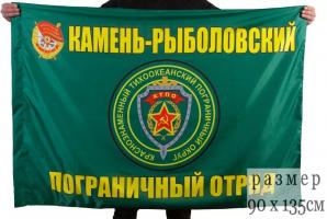 Флаг Камень-Рыболовский пограничный отряд