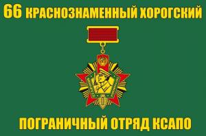 Флаг 66 Краснознаменный Хорогский ПогО КСАПО