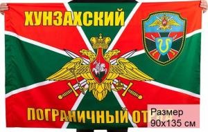 Флаг Хунзахский погранотряд