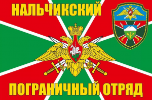 Флаг Нальчикский пограничный отряд