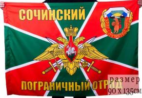 Флаг Сочинский пограничный отряд