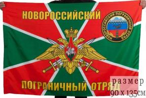 Флаг Новороссийский пограничный отряд