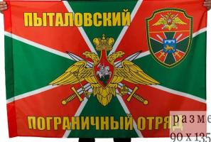 Флаг Пыталовский пограничный отряд