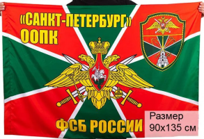 Флаг ООПК Санкт-Петербург