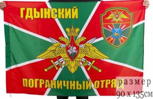 Флаг Гдынский пограничный отряд
