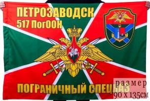 Флаг 517 ПогООН Петрозаводск