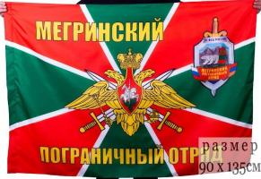 Флаг Мегринский пограничный отряд