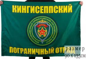 Флаг Кингисеппский пограничный отряд
