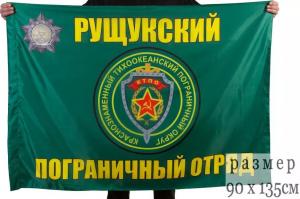 Флаг Рущукский пограничный отряд