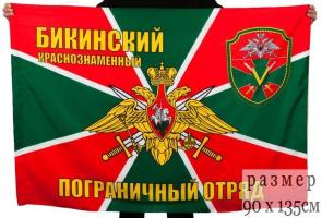 Флаг Краснознаменный Бикинский пограничный отряд