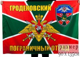 Флаг Гродековский погранотряд
