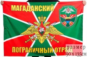 Флаг Магаданский погранотряд