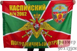 Флаг Каспийский пограничный отряд