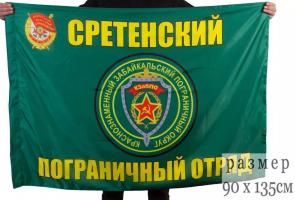 Флаг Сретенский пограничный отряд