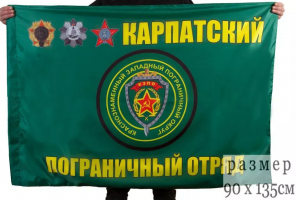 Флаг Карпатский пограничный отряд