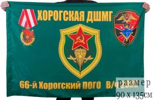 Флаг Хорогская ДШМГ