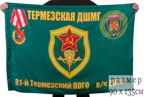 Флаг Термезская ДШМГ (81-й Термезский ПОГО в/ч 2099)