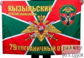 Флаг 29 Кызыльский Краснознаменный пограничный отряд