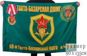 Флаг 68-й Тахта-Базарский пограничный отряд в/ч 2072