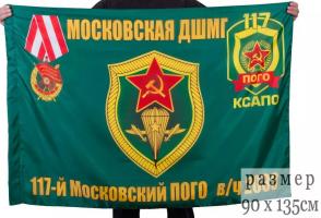 Флаг 117-й Московский пограничный отряд в/ч 2033