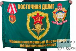 Флаг Восточная ДШМГ