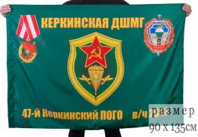 Флаг 47-й Керкинский пограничный отряд в/ч 2042