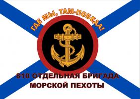 Флаг Морской пехоты 810 ОТДЕЛЬНАЯ БРИГАДА