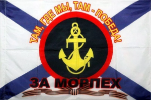 Флаг Морпехи