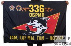 Флаг 336-й бригады морской пехоты отдельной гвардейской орденов Суворова и Александра Невского