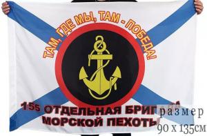 Флаг 155 Отдельная бригада Морская пехота ТОФ