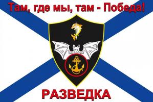 Флаг Разведки Морской пехоты России