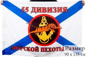Флаг 55 Дивизии Морской пехоты Тихоокеанского флота
