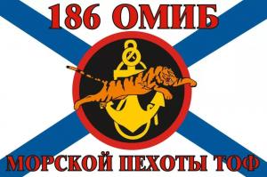 Флаг Морской пехоты 186 ОМИБ Тихоокеанский флот