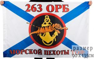 Флаг Морской пехоты 263 ОРБ Тихоокеанский флот