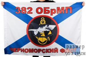 Флаг Морской пехоты 382 ОБМП Черноморский флот