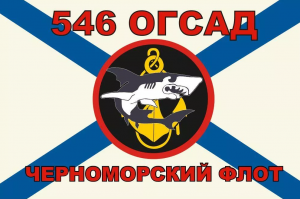 Флаг Морской пехоты 546 ОГСАД Черноморский флот