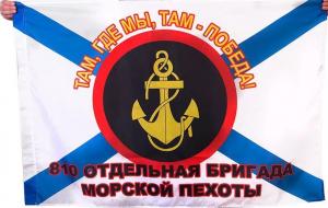 Флаг 810 ОБрМП Морская пехота Севастополь