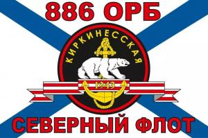 Флаг Морской пехоты 886 ОРБ