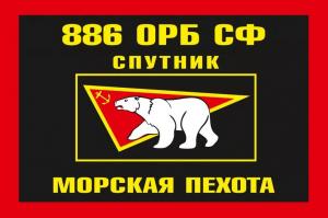 Флаг Морской пехоты 886 батальон Северный флот