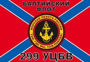 Флаг Морской пехоты 299 УЦБВ Балтийский флот