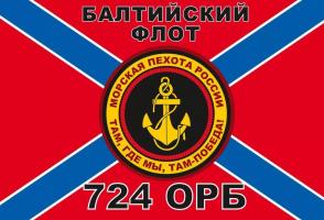 Флаг 724 ОРБ Морская пехота Балтийского флота