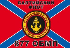 Флаг Морской пехоты 877 ОБМП Балтийский флот