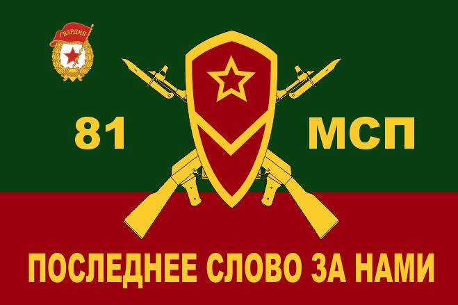 Флаг мотострелковых войск 81 МСП