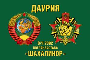 Флаг Погранвойск СССР Даурия погранзастава Шахалинор