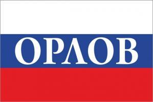 Флаг России с названием города Орлов