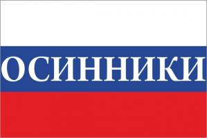 Флаг России с названием города Осинники