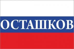 Флаг России с названием города Осташков