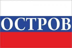 Флаг России с названием города Остров