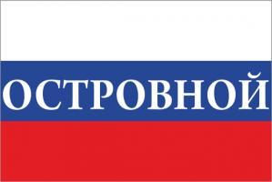 Флаг России с названием города Островной